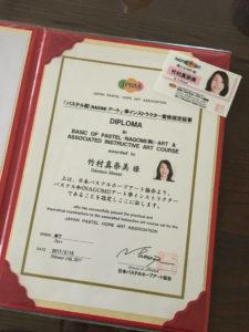 準認定証の写真
