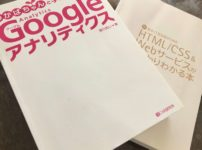 HTMLの本の写真