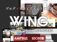 アフィンガー5のバナー