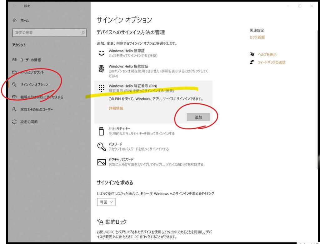 Windows10のサインインオプションの写真