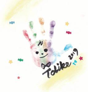 キットパスで描いた手形アートの写真